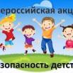 Безопасность детства.jpg